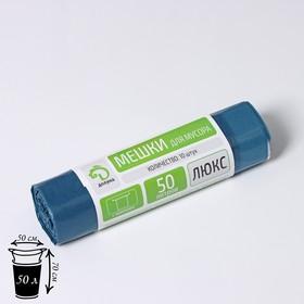 Мешки для мусора с завязками Доляна «Премиум», 50 л, толщина 25 мкм, рулон 10 шт, цвет голубой