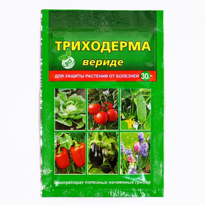 Средство от болезней растений Триходерма вериде, пакет, 30 г