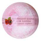 """Бурлящий шар для ванны Кафе Красоты """"Ягодный сорбет"""", 120 г"""