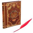 Родословная книга с пером «История нашей семьи», 30 листов, 24,5 х 29,2 см - фото 1686680