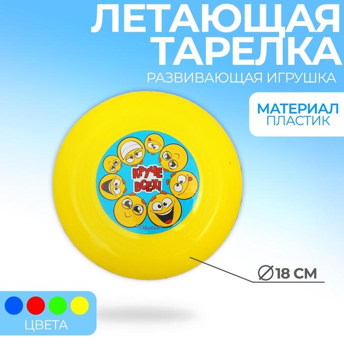 Летающая тарелка «Круче всех!», смайлики, 14 см, цвета МИКС