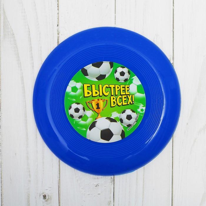 """Летающая тарелка """"Быстрее всех"""", футбол, 14 см, МИКС"""