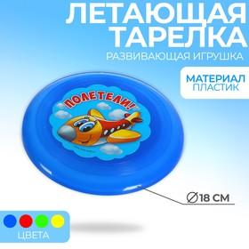 Летающая тарелка «Полетели», 18 см, цвета МИКС