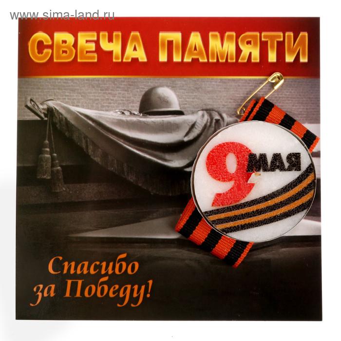 """Набор свеча с лентой 9 Мая """"Спасибо за Победу!"""""""