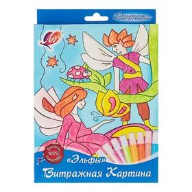 Краска по стеклу витражная детская 8 цветов по 5 мл Луч, Эльфы Ош