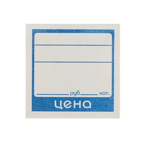 Ценник бумажный, 3х4 см, 100 штук