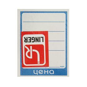 Ценник бумажный, 6х8 см, 100 штук