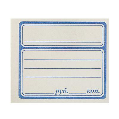 Ценник картонный №10 50шт