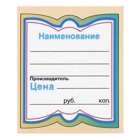 Ценник картонный «Овал-5», 125 штук Ош