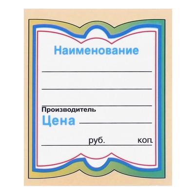 Ценник картонный Овал-5 125шт