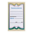 Ценник картонный «Овал-6», 150 штук