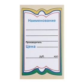 Ценник картонный «Овал-6», 150 штук Ош