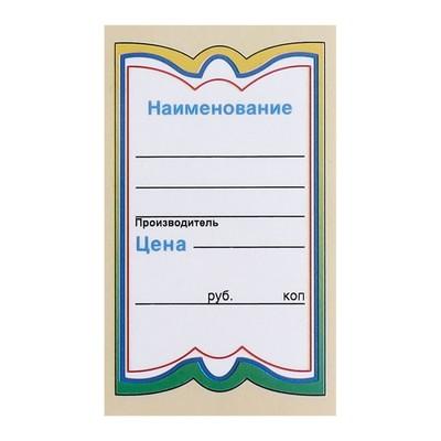Ценник картонный Овал-6 150шт