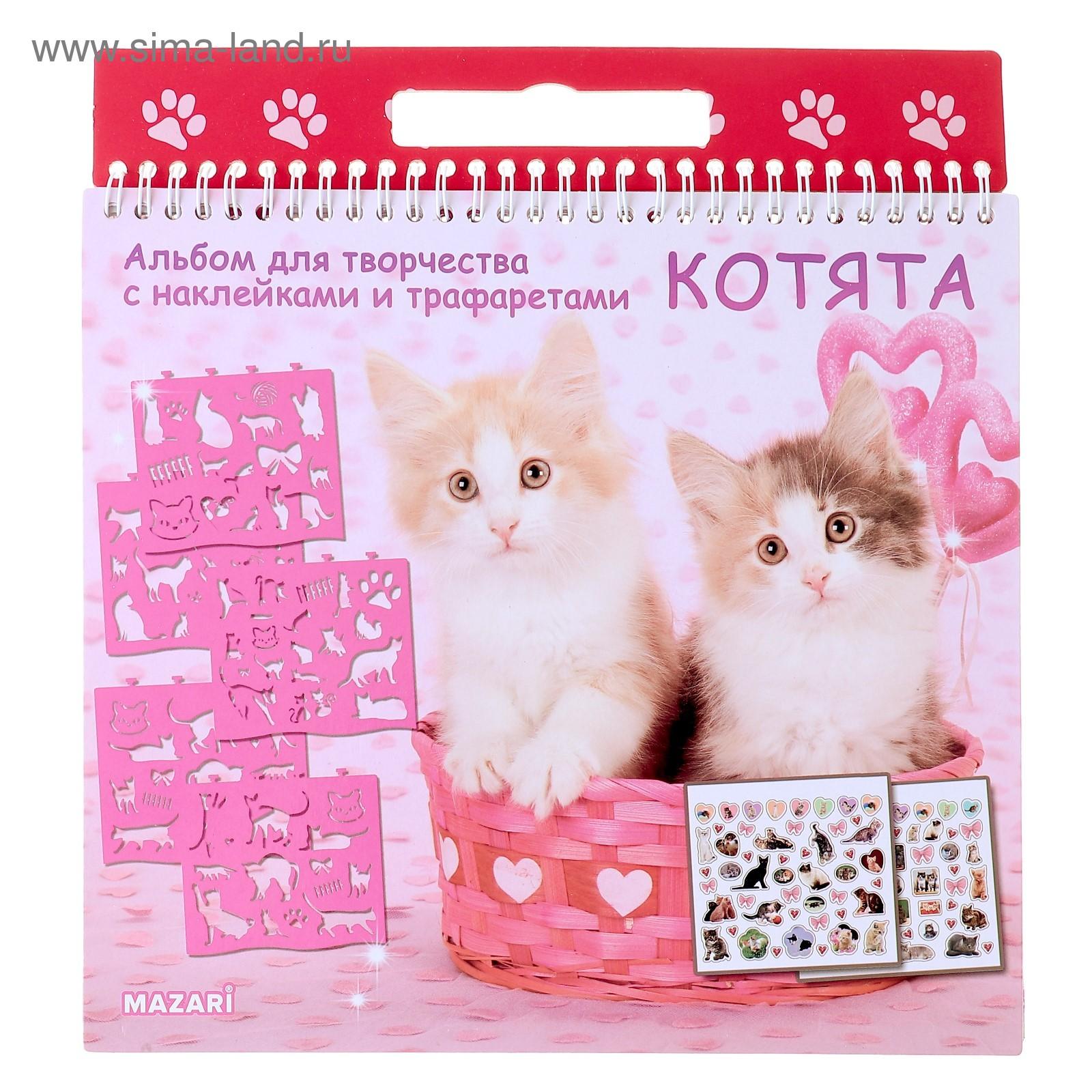 альбом для творчества котята с наклейками и трафаретами