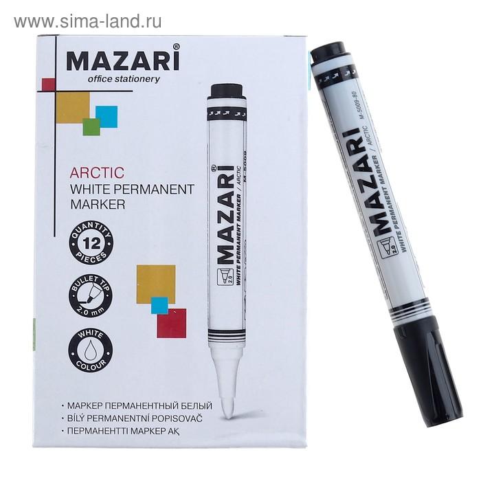 Маркер перманентный 2.0 мм MAZARi Arctic М-5009 белый перезаправляемый
