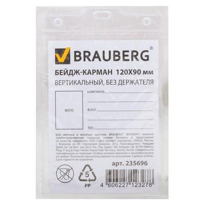 Бейдж вертикальный 90 х 120 мм, Brauberg, без держателя