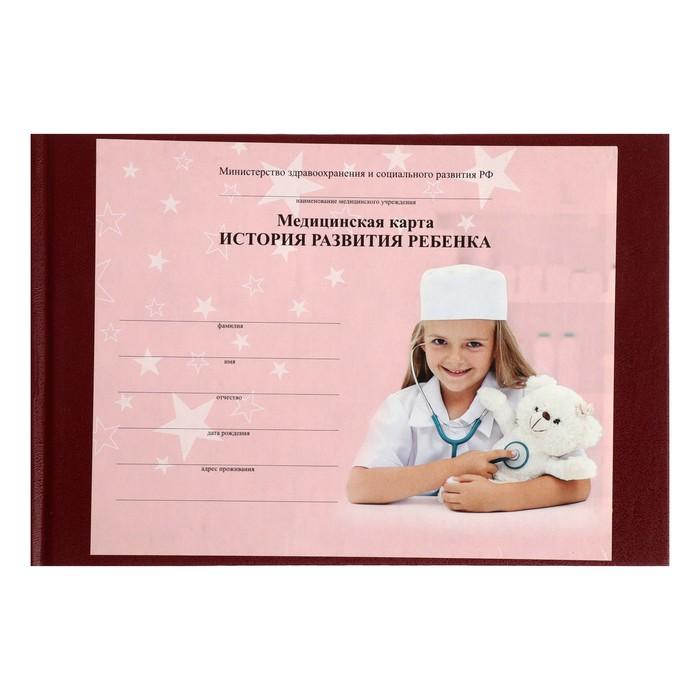 """Карта медицинская """"История развития ребенка"""" А5, 205х150мм, форма 112, красная, твердая обложка, 96 листов"""