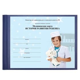 Медицинская карта ребёнка «История развития» А5, 205 х 150 мм, форма 112, синяя, твёрдая обложка, 96 листов
