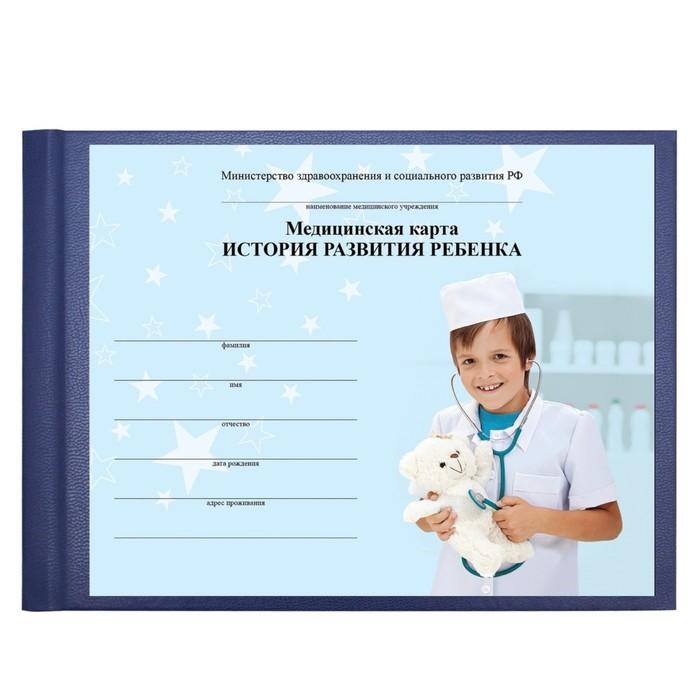 """Карта медицинская """"История развития ребенка"""" А5, 205х150мм, форма 112, синяя, твердая обложка, 96 листов"""