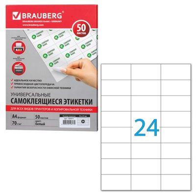 Этикетка самоклеящаяся на листе формата А4, 24 этикетки, 70х37мм, белая, 50 листов