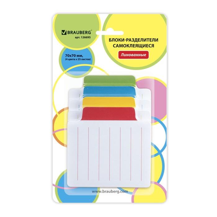 Блоки-разделители с липким краем 4 штуки по 25 листов, 70х70мм, линованные, микс