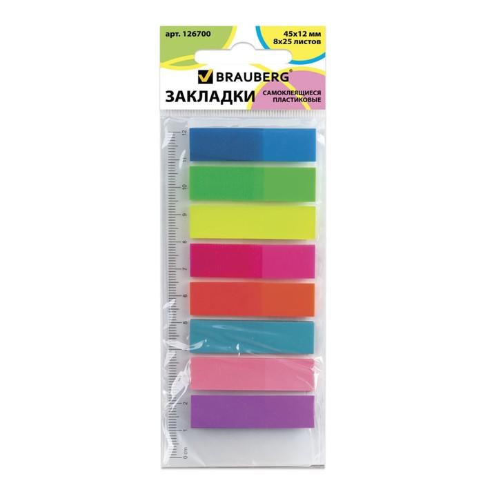 Закладки с липким краем, пластиковые, 45х12 мм, 8 по 25 листов, на линейке 12 см