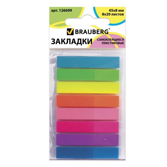 Закладки с липким краем пластиковые 45х8мм, 8 по 20 листов, в пластиковой книжке