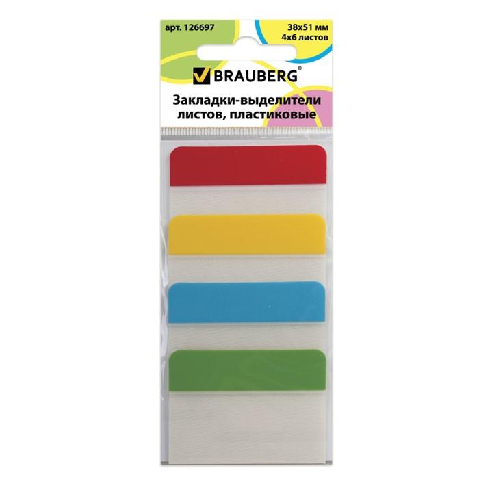 Закладки-выделители листов самоклеящиеся, пластиковые 38х51мм, 4 по 6 листов