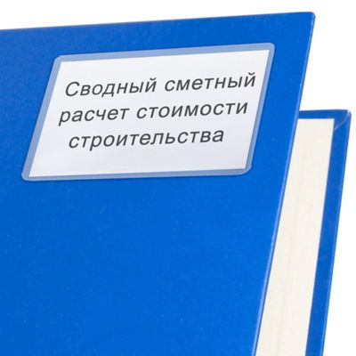 Карманы самоклеящиеся комплект 5 штук, 65 х 98 мм, для визитных карточек
