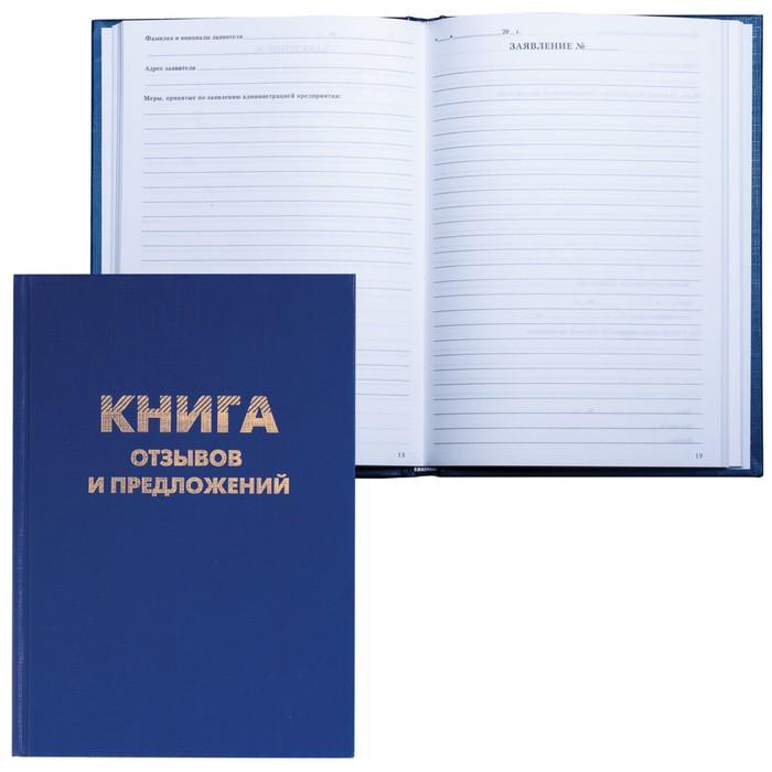 """Книга """"Отзывов и предложений"""", 96 листов, А5, 150х205мм, бумвинил, блок офсет"""