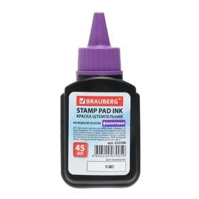 Краска штемпельная фиолетовая 45 мл, на водной основе