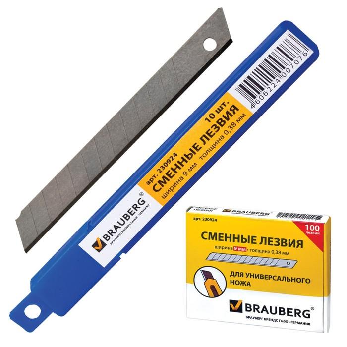 Лезвия для канцелярских ножей 9мм, 10 штук, толщина лезвия 0.38мм, в пластиковом пенале