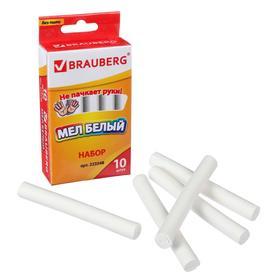 Мелки белые Brauberg, в наборе 10 штук, круглые, с формулой антипыль