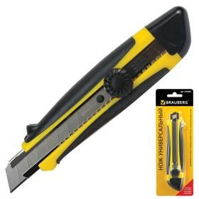 Нож канцелярский 18 мм, роликовый фиксатор, с резиновыми вставками, блистер