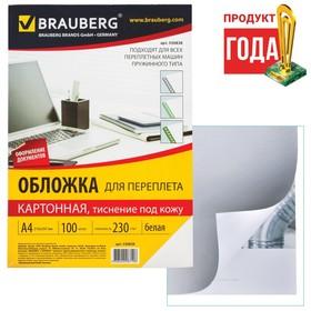 Обложки для переплета 100 штук, Brauberg, А4, тиснение под кожу, картон 230 г/м2, белые Ош