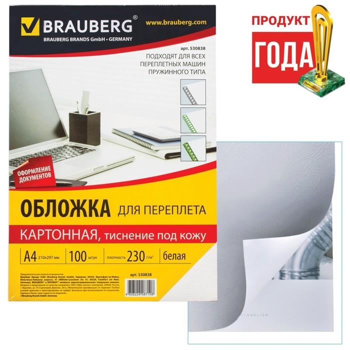 Обложки для переплета 100 штук, тиснение под кожу, А4, картон 230г/м2, белые