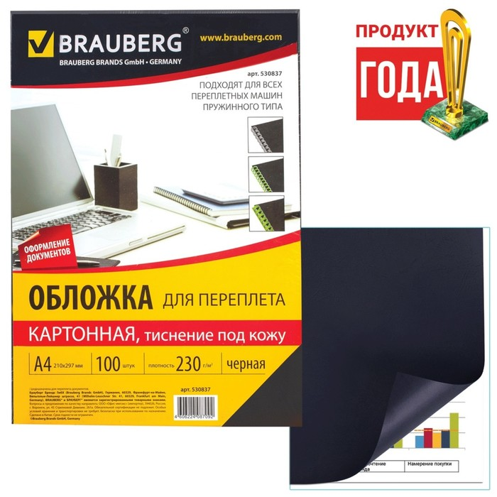 Обложки для переплета 100 штук, Brauberg, А4, тиснение под кожу, картон 230 г/м2, чёрные