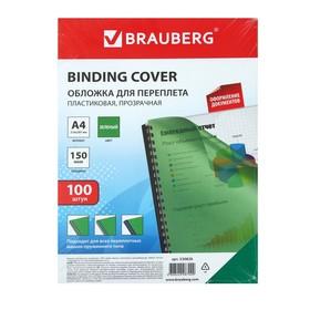 Обложки для переплета 100 штук, Brauberg, А4, 150 мкм, пластик, прозрачно-зелёные Ош