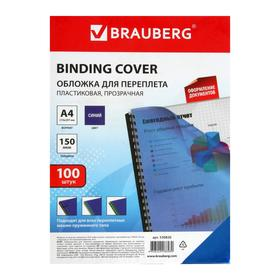 Обложки для переплета 100 штук, Brauberg, А4, 150 мкм, пластик, прозрачно-синие Ош