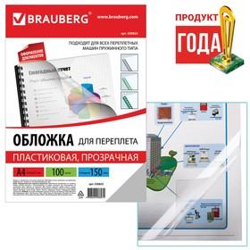 Обложки для переплета 100 штук, Brauberg, А4, 150 мкм, пластик, прозрачные Ош