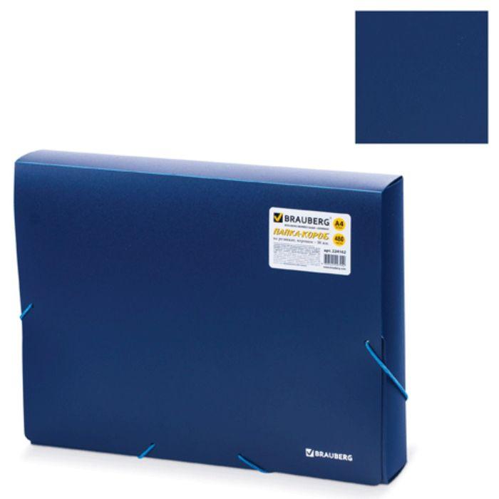 Папка-короб на резинках 50мм, синяя, 0.7мм