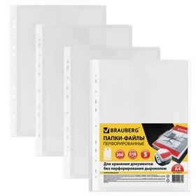 Файл-вкладыш А4 18 мкм, BRAUBERG, объёмные, до 200 листов, 5 штук в упаковке