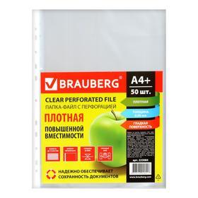 Файл-вкладыш А4 60 мкм, BRAUBERG, плотные, гладкие, 50 штук в упаковке