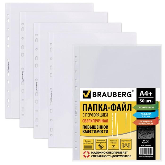 Файл-вкладыш А4 110мкм, упаковка 50 штук, сверхпрочные, гладкие