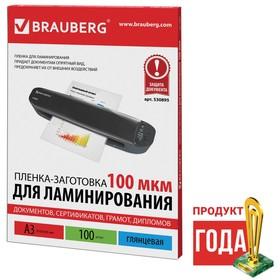 Пленки для ламинирования 100 штук BRAUBERG А3, 100 мкм, глянцевая