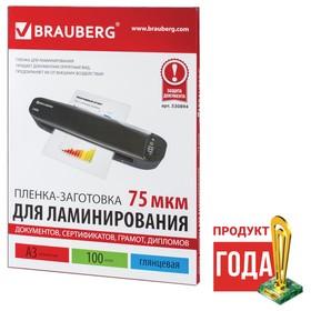 Пленки для ламинирования 100 штук BRAUBERG А3, 75 мкм, глянцевая