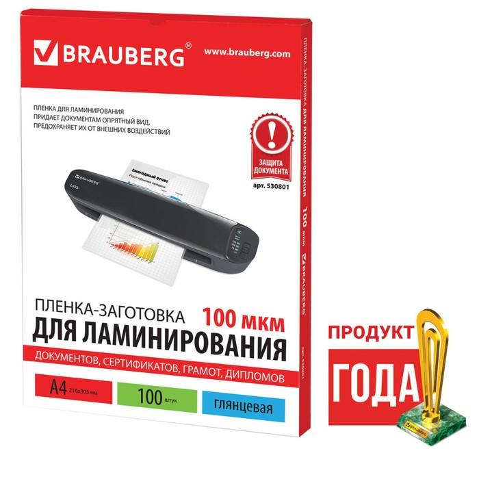 Пленки для ламинирования 100 штук BRAUBERG А4, 100 мкм, глянцевая