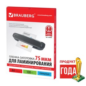 Пленки для ламинирования 100 штук BRAUBERG А4, 75 мкм, глянцевая