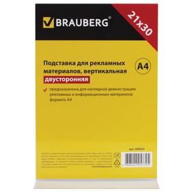 Подставка для рекламных материалов А4, вертикальная, 210 х 297 мм, настольная, двусторонняя, оргстекло, в пакете