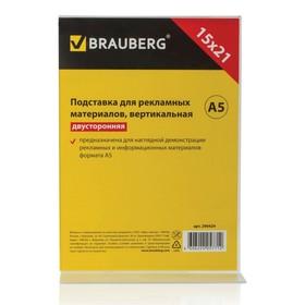 Подставка для рекламных материалов А5, вертикальная, 150 х 210 мм, настольная, двусторонняя, оргстекло, в пакете